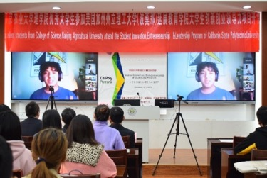 Students and administrators from Nanjing Agricultural University in China virtually attend the SIELP.